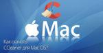 CCleaner для MAS OC скачать официальную версию на русском языке