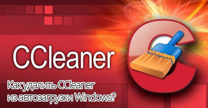 Как удалить CCleaner из автозагрузки Windows