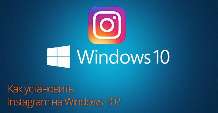 Как установить Инстаграм для Windows 10