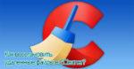 CCleaner как восстановить удаленные файлы