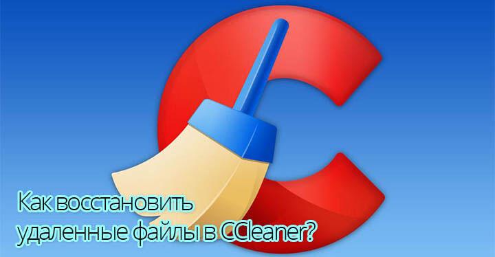 Как восстановить удаленные файлы в CCleaner