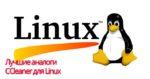 Лучшие аналоги CCleaner для Linux