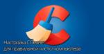 Настройка CCleaner для правильной чистки компьютера
