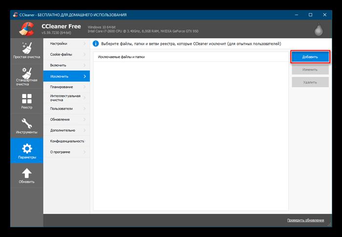 Настройка исключений в программе CCleaner для Виндовс