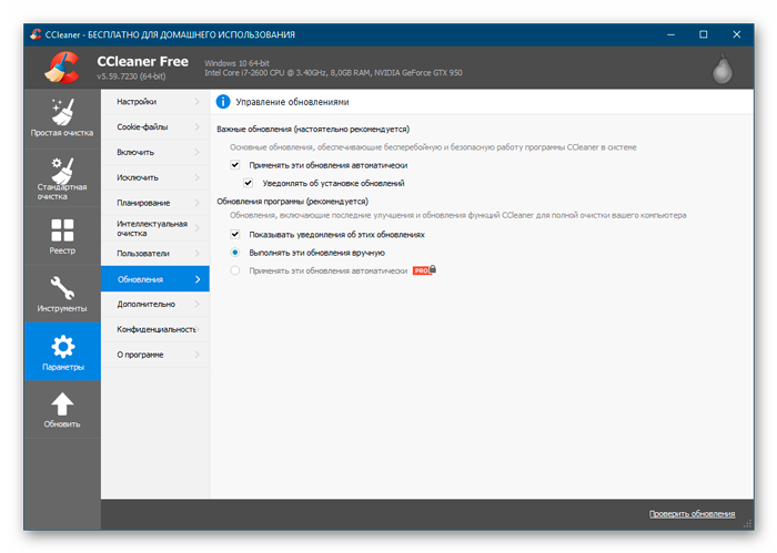 Настройка обновлений программы CCleaner для Виндовс