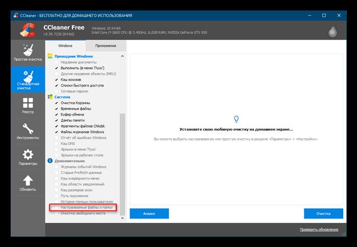 Включение пользовательских папок в очистку в CCleaner для Windows