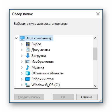 Выбор папки для восстановления файла