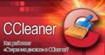 Функция «Стирание дисков» в CCleaner