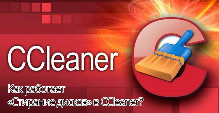 Как работает Стирание дисков в CCleaner