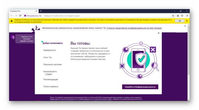 Информация об использовании браузера