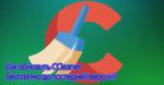 Как обновить бесплатно CCleaner до последней версии