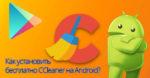 Как скачать бесплатно CCleaner на Андроид