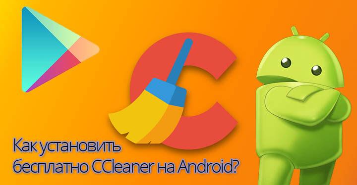 Как скачать бесплатно CCleaner на Android