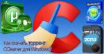 Как скачать торрент CCleaner для Windows