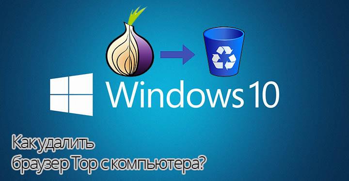 Как удалить с компьютера браузер Тор