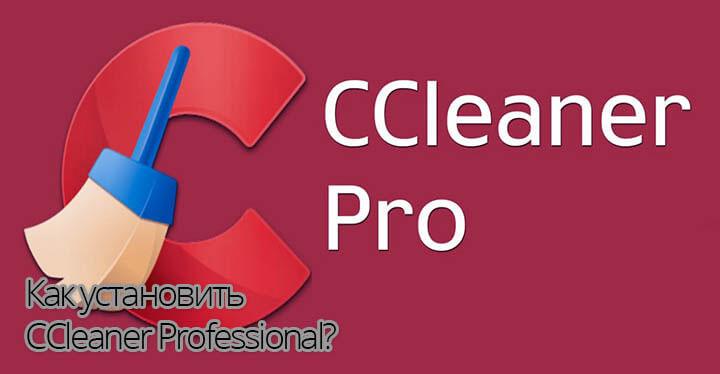 Как установить CCleaner Professional