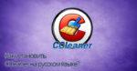 Как скачать CCleaner бесплатно на русском языке