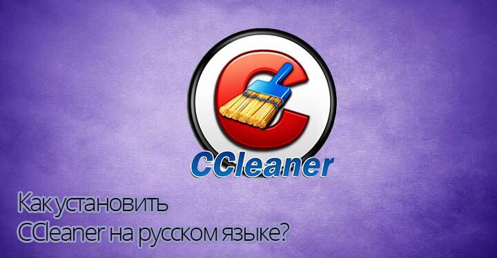 Как установить CCleaner на русском языке