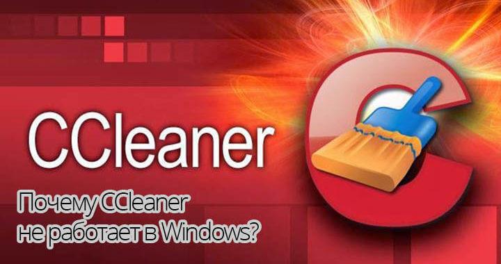 Почему CCleaner не работает в Windows