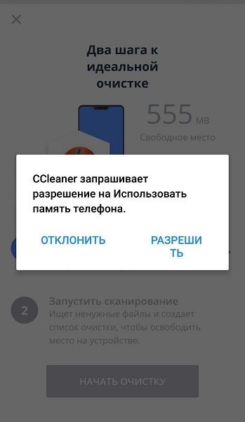 Предоставление разрешения на использования памяти телефона