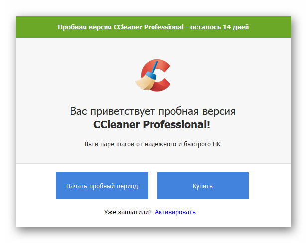 Выбор пробной версии или покупка программы