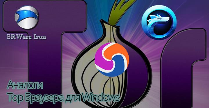 Аналоги Тор Браузера для Windows