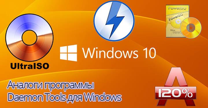 Аналоги программы Daemon Tools для Windows