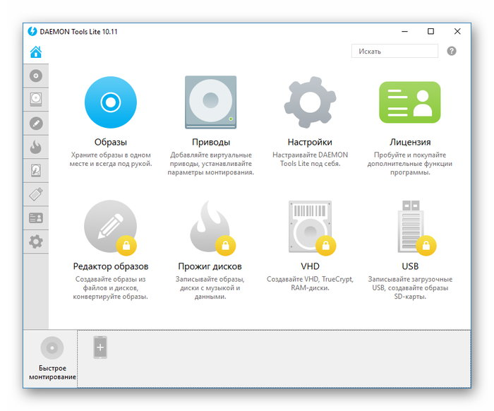 Интерфейс Daemon Tools Lite