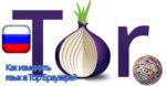 Как сменить язык в Tor Browser