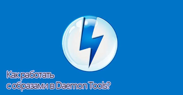 Как работать с образами в Daemon Tools