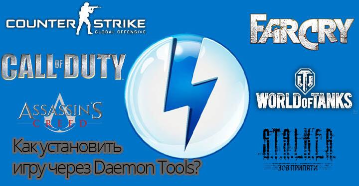 Как установить игру через Daemon Tools
