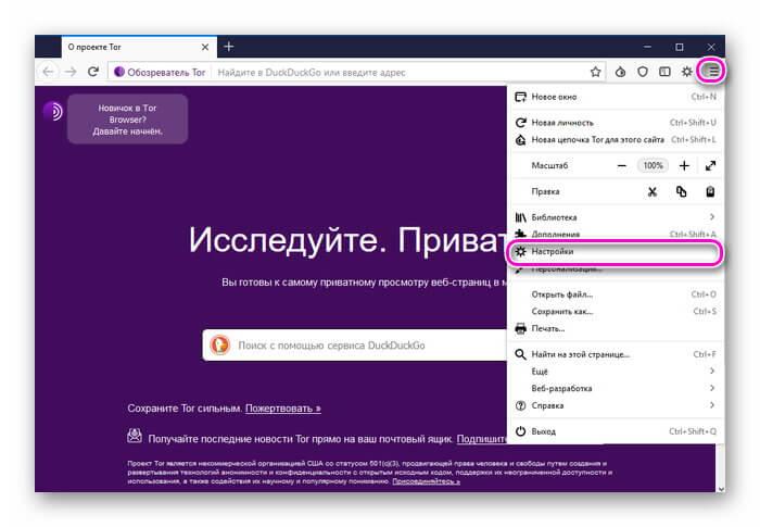 Настройки в меню браузера