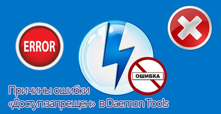 Ошибка Доступ запрещен в Daemon Tools