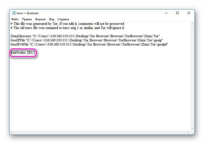 Редактирование файла torrc