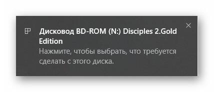Уведомление о загрузке диска