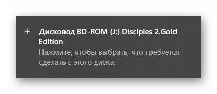 Уведомление об обнаружении нового диска