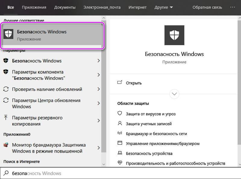 Вход в защитник Windows