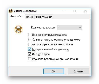 Virtual CloneDrive настройки программы