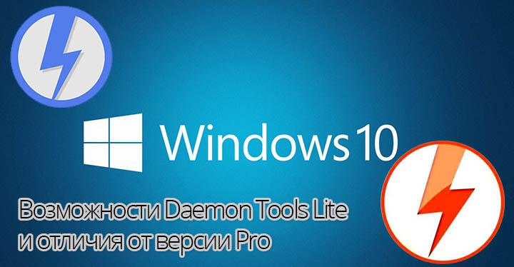 Возможности Daemon Tools Lite и отличия от версии Pro