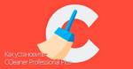 Как установить CCleaner Professional Plus