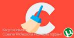 Как установить CCleaner Professional Plus через торрент