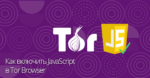 Работа с JavaScript в Tor Browser