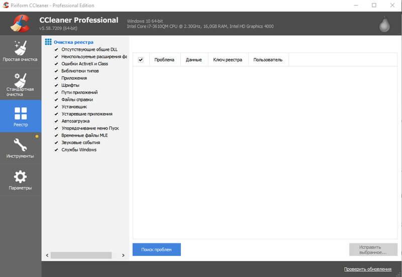 оптимизация и работа с реестроем в CCleaner