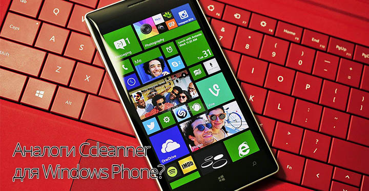 Аналоги Ccleanner для Windows Phone