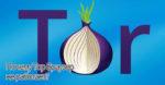 Что делать если не работает Tor Браузер