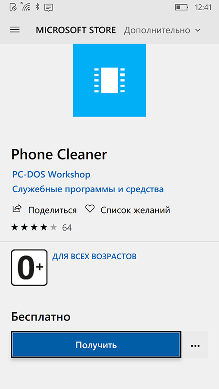 phone cleaner