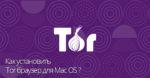 Установить Tor браузер для Mac OS