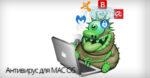 Антивирус для MAC OS