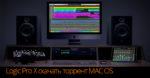 Logic Pro X скачать торрент MAC OS