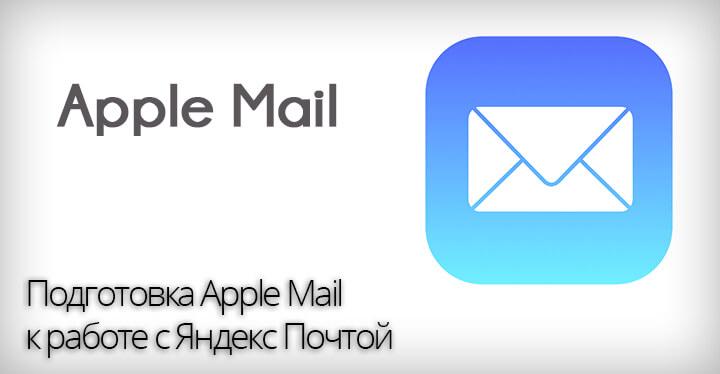 Почта Apple заглавная